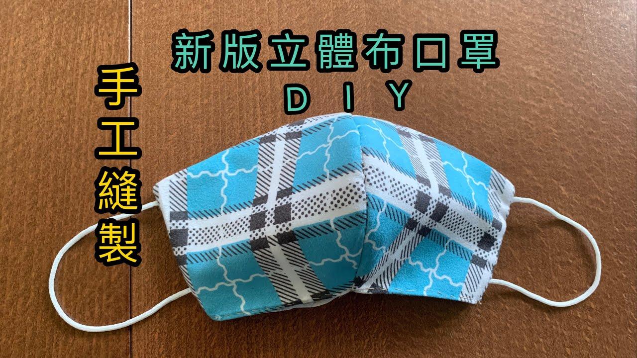 [新版立體口罩]新版立體布口罩DIY,手工縫製 兩塊布料縫製出可加濾芯的立體口罩 重複使用(附最詳細簡單 ...