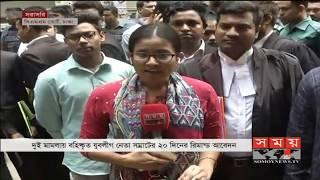সম্রাটের বিরুদ্ধে ২০ দিনের রিমান্ড আবেদনের শুনানি আজ | Samrat | Casino | Somoy TV