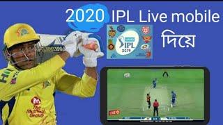 IPL লাইভ মোবাইলে একদম ফ্রীতে 🤩🤩//how  to watch ipl live in mobile