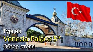 Обзор отеля Venezia Palace 5 Турция
