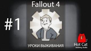 Fallout 4 Уроки выживания - Дружба  озвучка