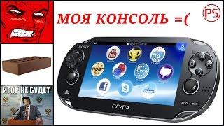 Моя 'несчастная' консоль PlayStation Vita (зачем купил?!)