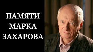 Gambar cover Памяти Марка Захарова // Марк Захаров умер 28 сентября в возрасте 85 лет