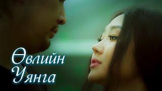 MOLBOYZ - Uvliin Uyanga (Official MV)