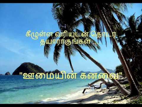 Nilave Ennidam Nerungathe- Tamil Karaoke