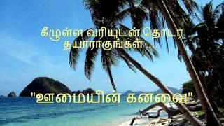 Nilave Ennidam Nerungathe - Tamil Karaoke