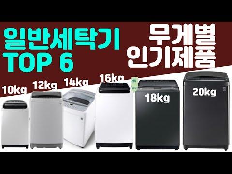 2020년 일반세탁기 무게별 인기 제품 추천 TOP 6 [10kg,12kg,14kg,16kg,18kg,20kg]