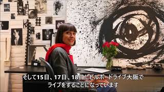 Swing Out Sister Video Message for JAPAN tour 2018
