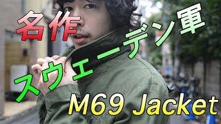 【希少!スウェーデン軍の名作】M69 タンカースジャケットのご紹介!