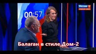 Балаган в стиле Дом 2: стакан воды в Жириновского