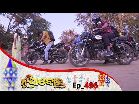 Nua Bohu | Full Ep 496 | 14th Feb 2019 | Odia Serial - TarangTV thumbnail