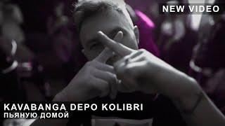 Download Kavabanga Depo Kolibri - Пьяную домой (live clip) Mp3 and Videos