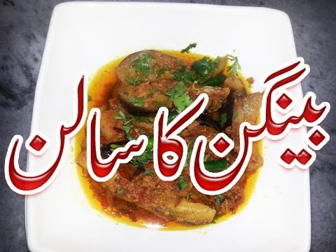 How To Make Baingan Ka Salan Recipe Pakistani At Home Simple In Urdu Video 2017