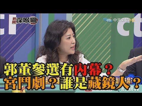 《新聞深喉嚨》精彩片段 郭董參選有內幕?宮鬥劇?誰是藏鏡人?