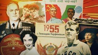 1955: метро в Ленинграде. Стрельцов - легенда футбола. Признали ФРГ, ушли из Австрии. Министр Жуков.