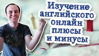 видео Обучение с носителями языка: плюсы и минусы