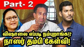 Nassar brother Interview - part 2   விஷாலை எப்படி நம்புறாங்க!? நாஸர் தம்பி கேள்வி!   Vishal   TTN