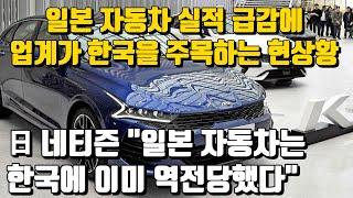 """일본 자동차 실적 급감에 日 반응 """"일본 자동차 이렇게 될 것 같았다. 이제는 한국의 시대"""""""
