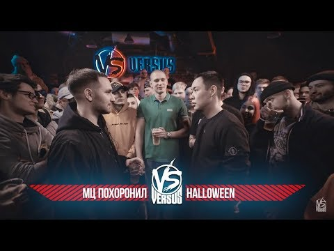 видео: VERSUS #11 (сезон IV): МЦ Похоронил VS Halloween (COMPLIMENT BATTLE)