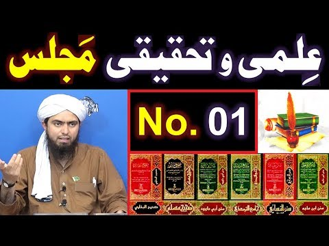 01-ILMI-o-Tahqeeqi MAJLIS (Q & A Session) with Engineer Muhammad Ali Mirza Bhai (18-March-2018)