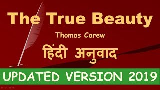 The True Beauty by Thomas Carew: Explanation in Hindi - Updated Version