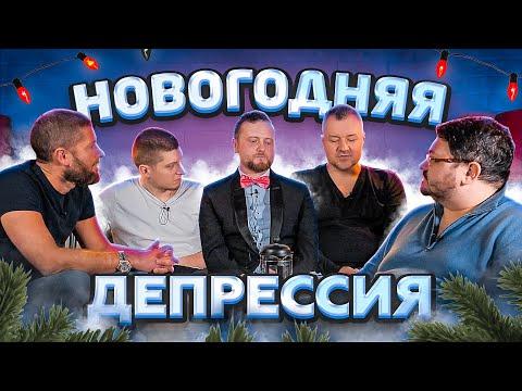 Как встретить новый год одному? / В гостях домовёнок Олег, шоу 4+1