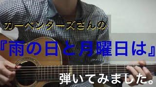 カーペンターズの「雨の日と月曜日は」をソロギターにアレンジしてみま...