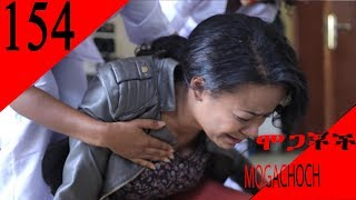 Mogachoch EBS Latest Series Drama - S07E154 - Part 154