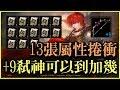 【天堂M】13張屬性捲衝+9弒神可以到加幾?【平民百姓實測】