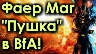 Большие Возможности Фаер Мага и Арена в Battle for Azeroth!
