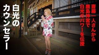白光のカウンセラー誕生!斎藤一人さんと鹿島、香取神宮へ