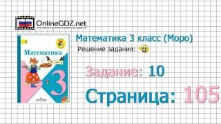 Страница 105 Задание 10 – Математика 3 класс (Моро) Часть 1
