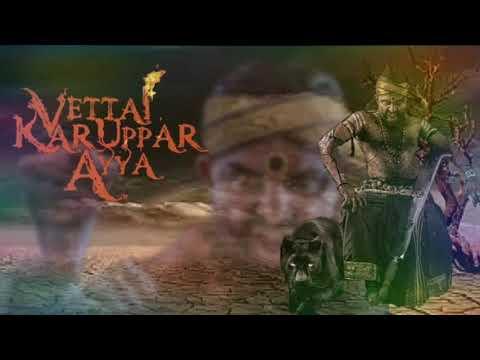 Kaatu raja|Vettai Karuppar Ayya|GK|Amigoz...