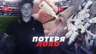 ЧТО СЛУЧИЛОСЬ С ФУТБОЛИСТОМ ЛОМАКИНЫМ? // Алексей Казаков