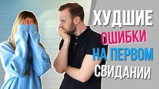 ХУДШИЕ ОШИБКИ НА 1 СВИДАНИИ || feat Саша Чистова
