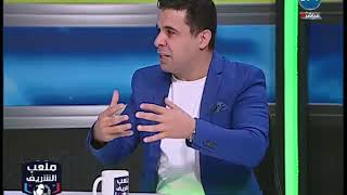 ملعب الشريف : الغندور يرد علي تصريحات فاروق جعفر :مينفعش تهين لاعب الزمالك