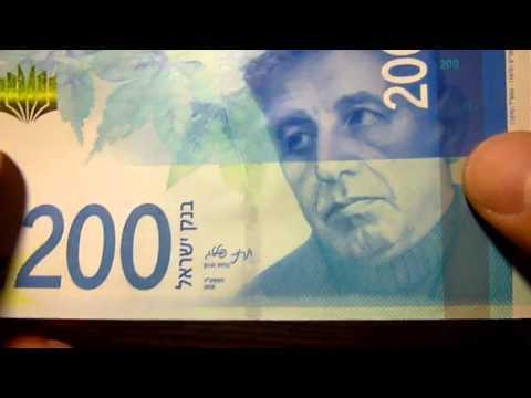 Банкнота 200 новых шекелей  Израиль  2015  200 New Shekel  Israel