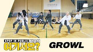 Download [방구석 여기서요?] 엑소 EXO - 으르렁 GROWL | 커버댄스 Dance Cover