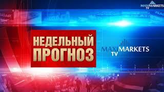 Форекс прогноз валют на неделю 17.12.2017 MaxiMarketsTV (евро EUR, доллар USD, фунт GBP)