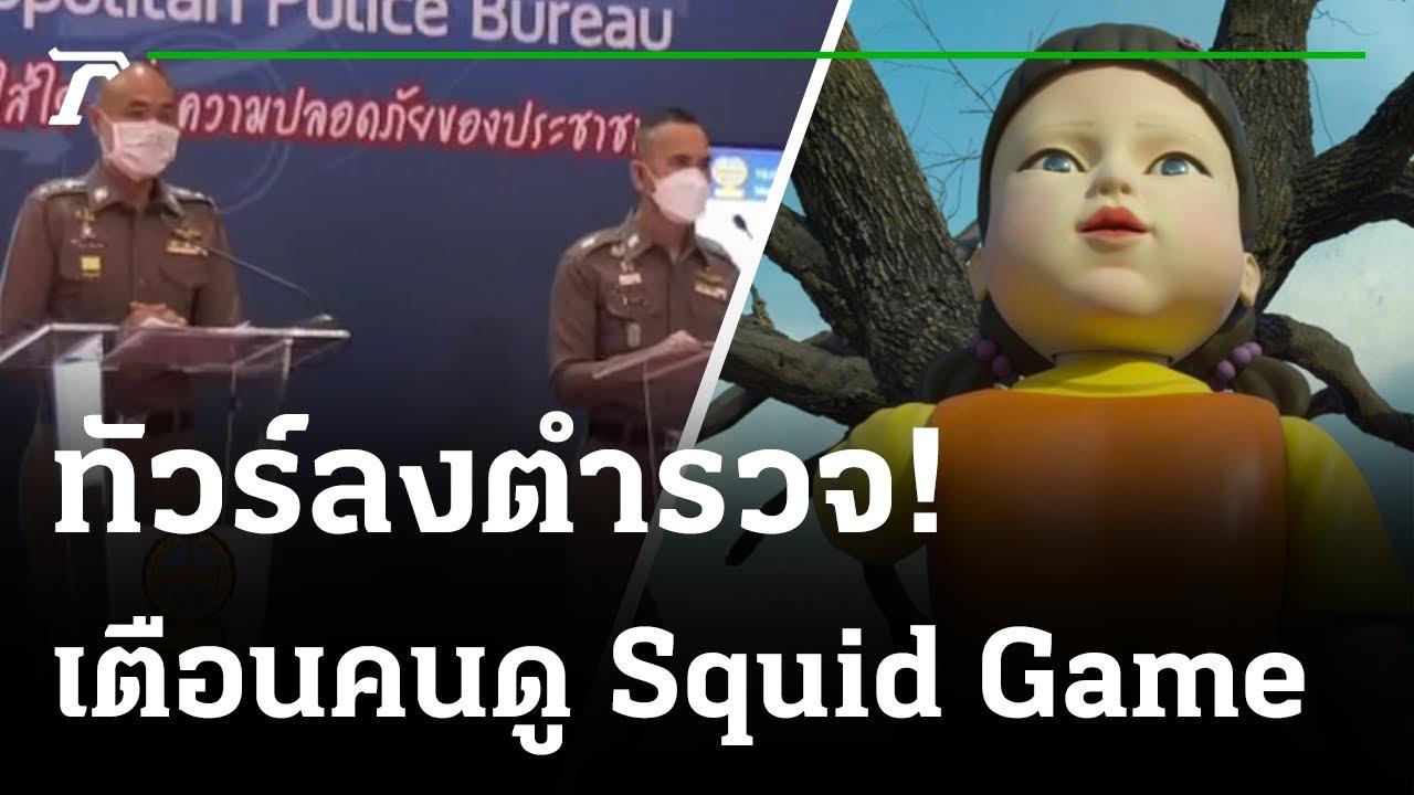 ดราม่าสนั่น! ตร.เตือน ห่วงเยาวชนเลียนแบบซีรีส์ Squid Game | 11-10-64 | ไทยรัฐนิวส์โชว์