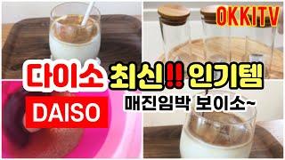 【최신】다이소 주방용품‼️참신한 조미료통 리뷰 /생활용…