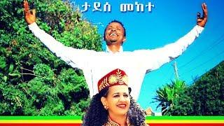 Tadesse Mekete - Selam Hagere | ሰላም ሃገሬ - New Ethiopian Music 2019 (Official Video)