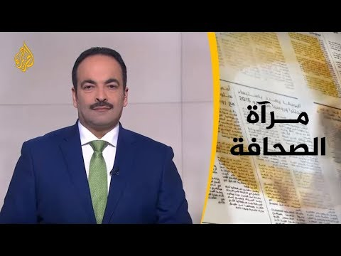 ?? مرآة الصحافة الاولى 25/6/2019  - نشر قبل 49 دقيقة