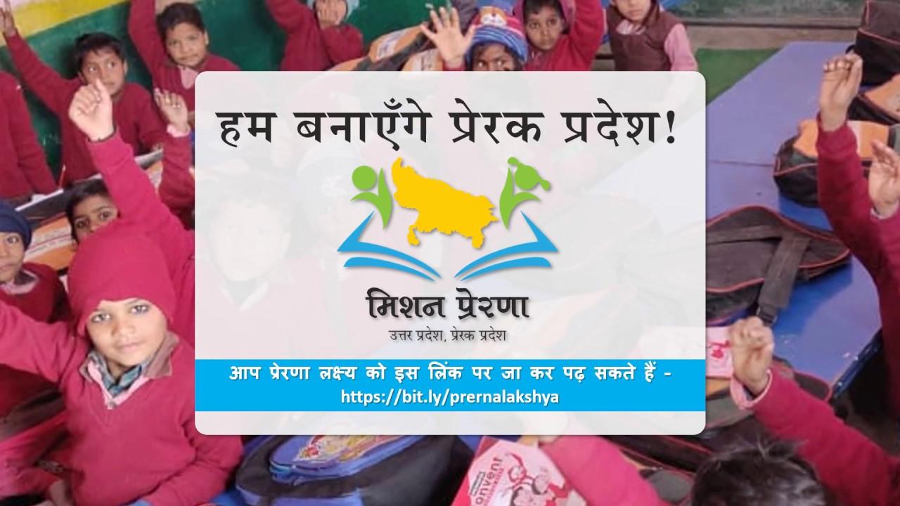 Mission Prerna Lakshya Explanation Video - Class 4&5 Hindi and Maths