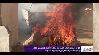 الأخبار - قوات الجيش الثالث الميداني تدمر 5 أوكار وسيارتي دفع رباعي خاصة بالعناصر الإرهابية بسيناء