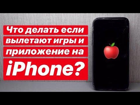 Что делать если вылетают игры и приложение на IPhone?