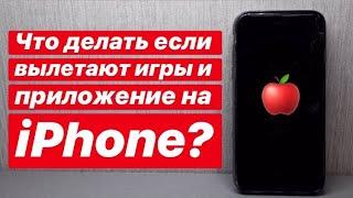 что делать если слетают приложения на Iphone ?