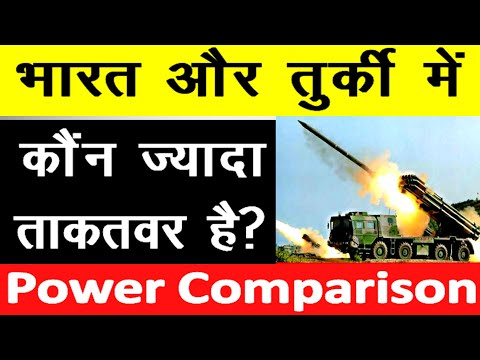 India और Turkey के बीच Military Power Comparison 2020 India vs Turkey Power Comparison 2020