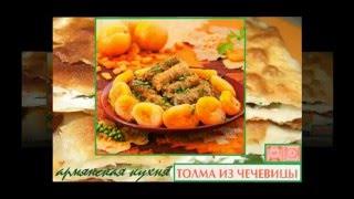 Армянская кухня. Толма из чечевицы