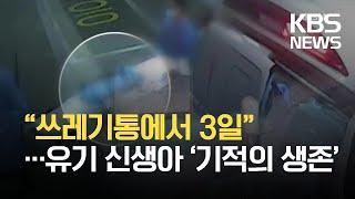 """""""쓰레기통에서 3일""""…유기 신생아 '기적의 생존' / …"""